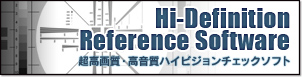 クリエイティブ-Hi-Definition Reference Software